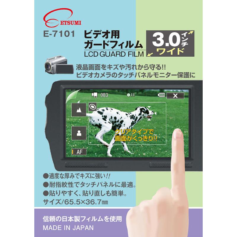 エツミ ビデオ用ガードフィルム ビデオ用3.0インチワイド
