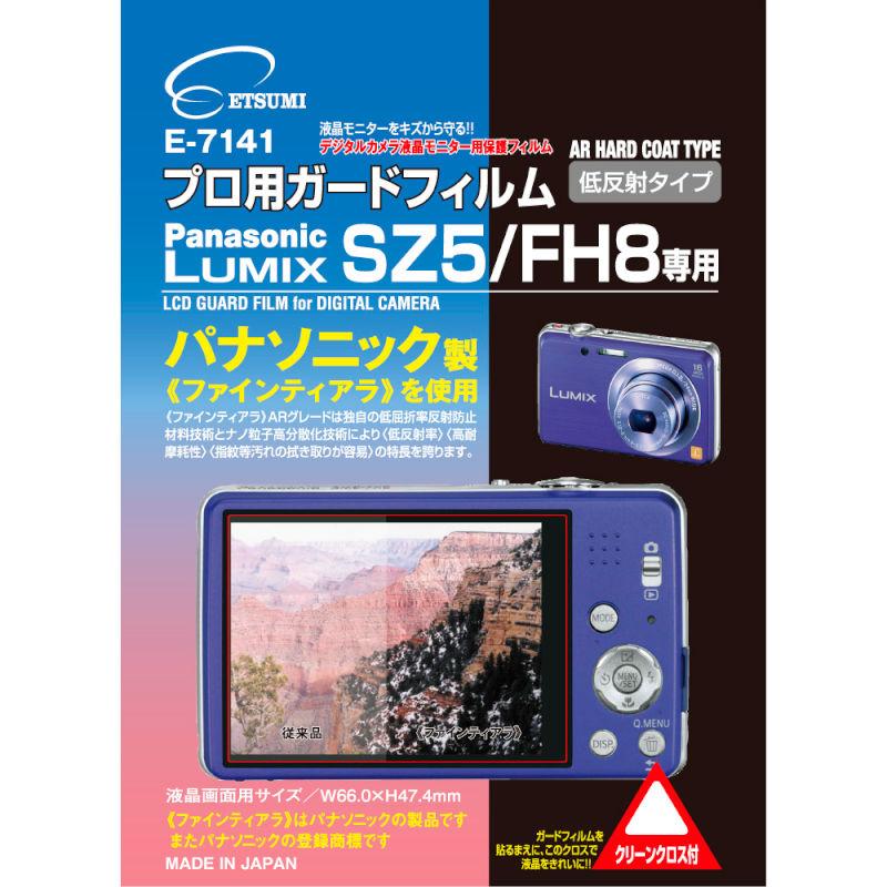 エツミ Panasonic LUMIX FH8専用 プロ用ガードフィルム /液晶保護フィルム