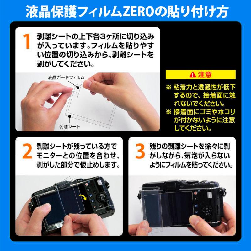 エツミ Canon EOS M5/M10/M3専用 液晶保護フィルムZERO
