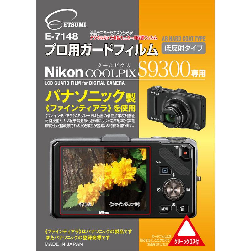 エツミ Nikon COOLPIX S9300 専用 プロ用ガードフィルム /液晶保護フィルム