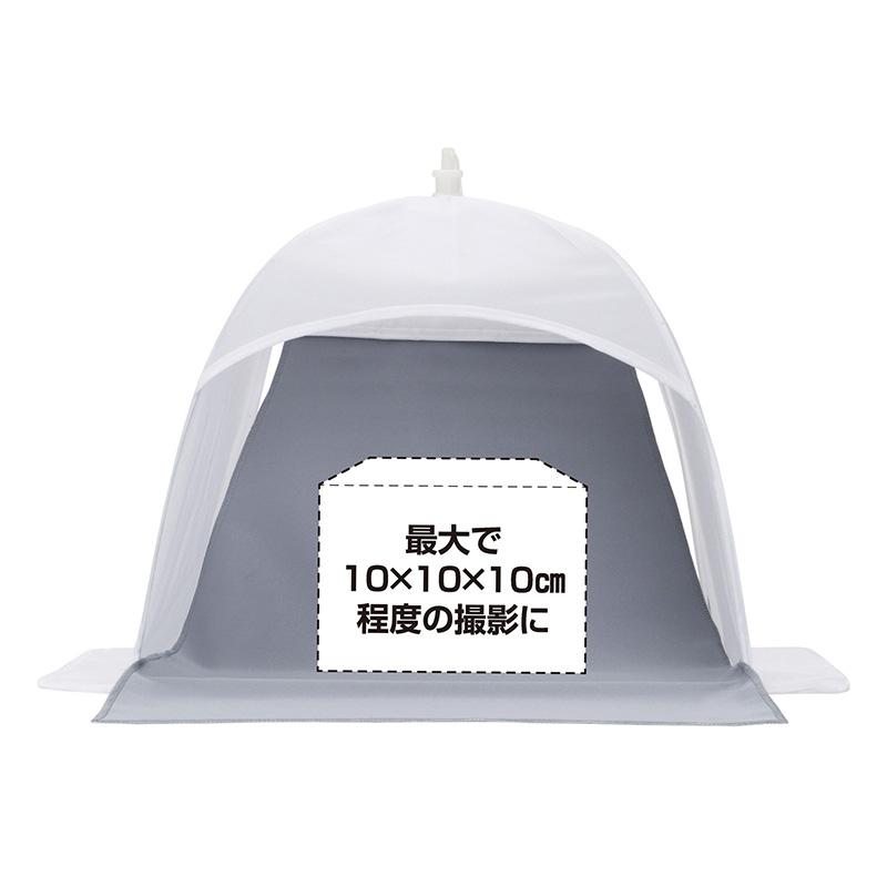 エツミ ドームスタジオネオ Sサイズ /簡単に使える簡易スタジオ
