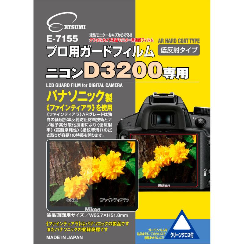 エツミ Nikon D3200専用 プロ用ガードフィルム /液晶保護フィルム