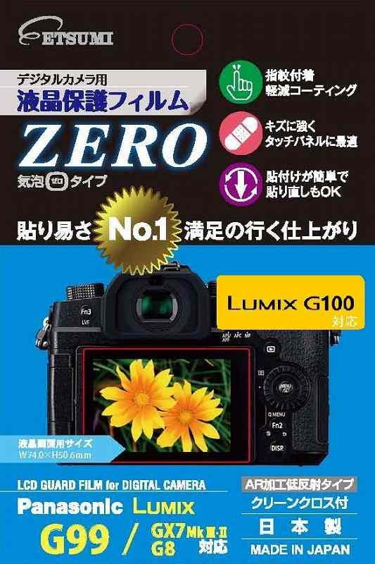 エツミ Panasonic G100/G99/GX7Mk3/GX7Mk2/G8専用 液晶保護フィルムZERO