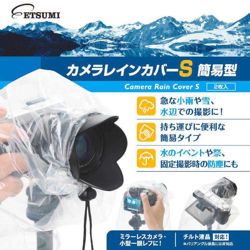 エツミ カメラレインカバー簡易型S / カメラ用レインコート