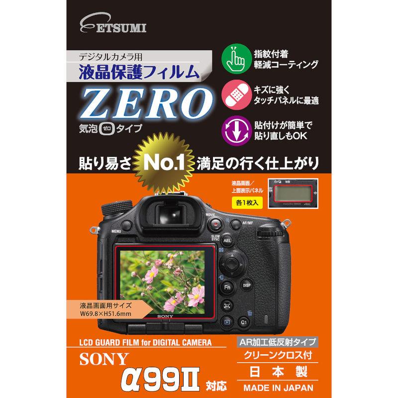 エツミ SONY α99II対応 液晶保護フィルムZERO