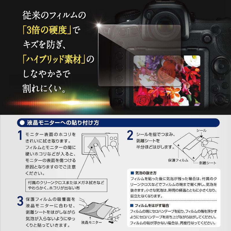 エツミ FUJIFILM GFX50S専用 液晶保護フィルムZERO