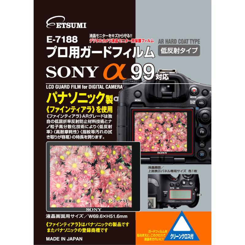 エツミ  SONY α99 対応 プロ用ガードフィルム /液晶保護フィルム