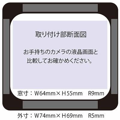 エツミ ライブビューフード2型 2.5X