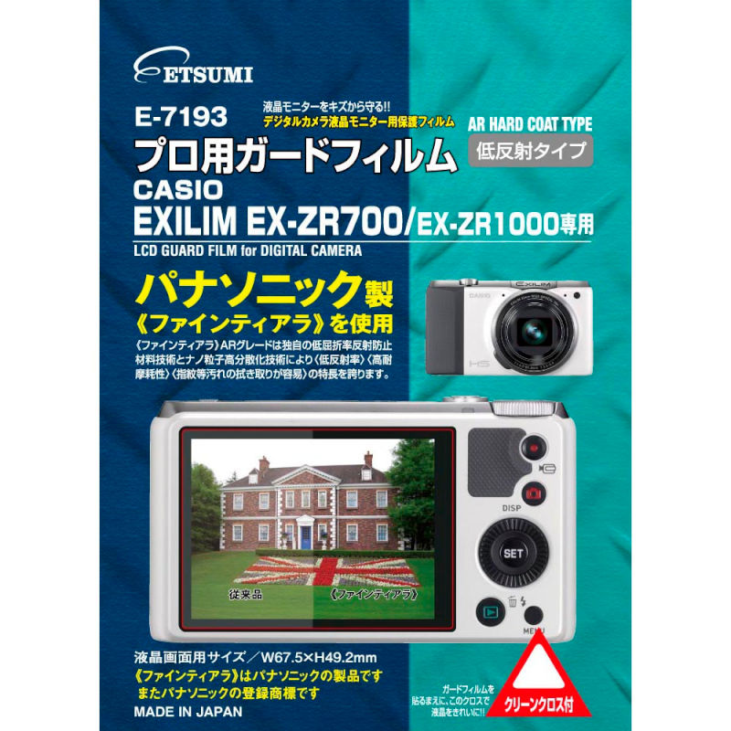 エツミ CASIO EX-ZR1000専用 プロ用ガードフィルム /液晶保護フィルム
