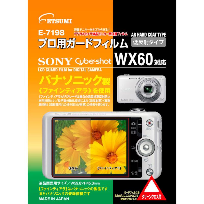 エツミ SONY Cyber-shot WX60 対応 プロ用ガードフィルム /液晶保護フィルム
