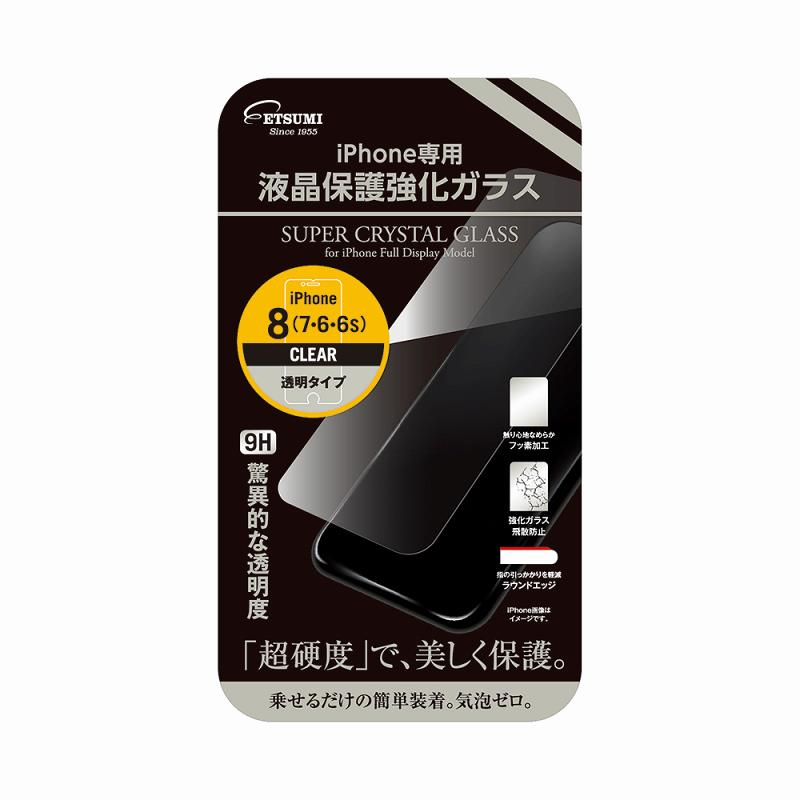 【直販限定】エツミ iPhone8/7 スマホアクセセット