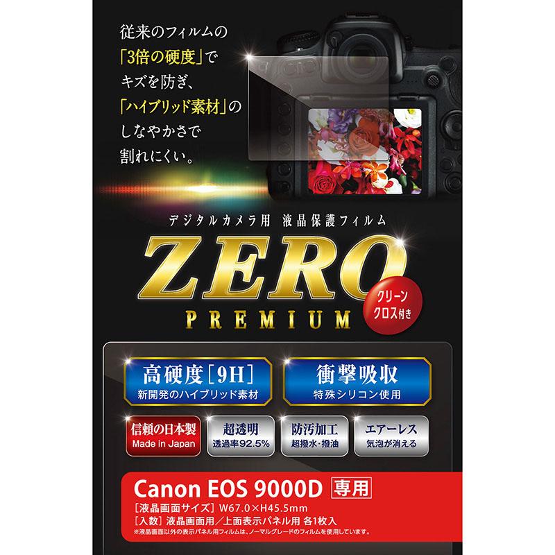 エツミ Canon EOS9000D専用 液晶保護フィルムZEROプレミアム