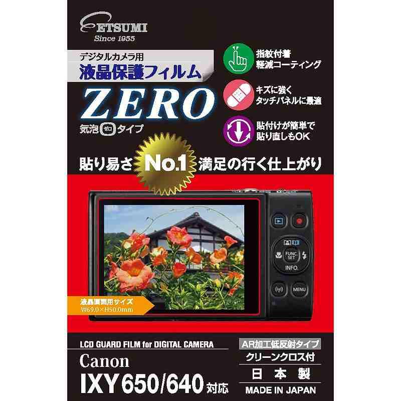 エツミ Canon IXY650/640専用 液晶保護フィルムZERO