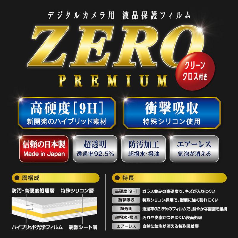 エツミ Canon EOS Kiss X10i/M200専用 液晶保護フィルムZEROプレミアム