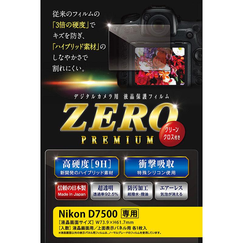 エツミ Nikon D7500専用 液晶保護フィルムZEROプレミアム