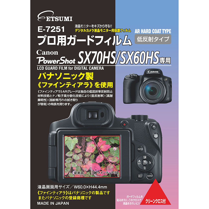 エツミ Canon PowerShot SX70HS/SX60HS専用 プロ用ガードフィルム /液晶保護フィルム