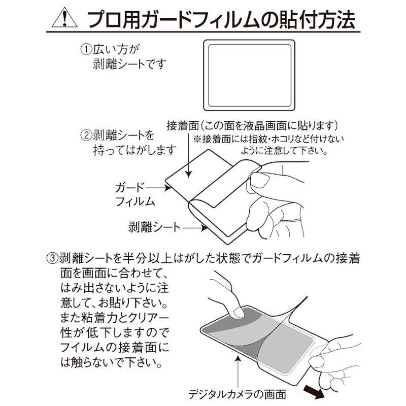 エツミ Panasonic LUMIX SZ10専用 プロ用ガードフィルム /液晶保護フィルム