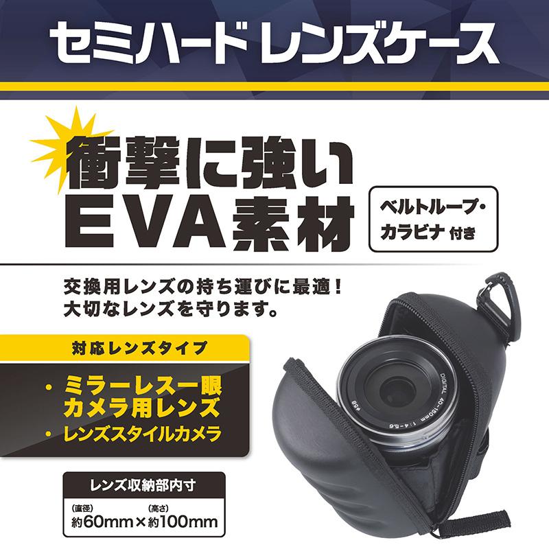 エツミ セミハードレンズケース (3色)
