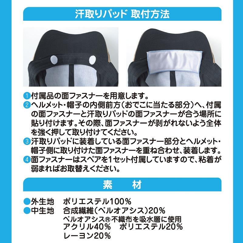 汗取りパッド ヘルメット・帽子用 S / 汗を逃がさず吸収する汗取りパッド