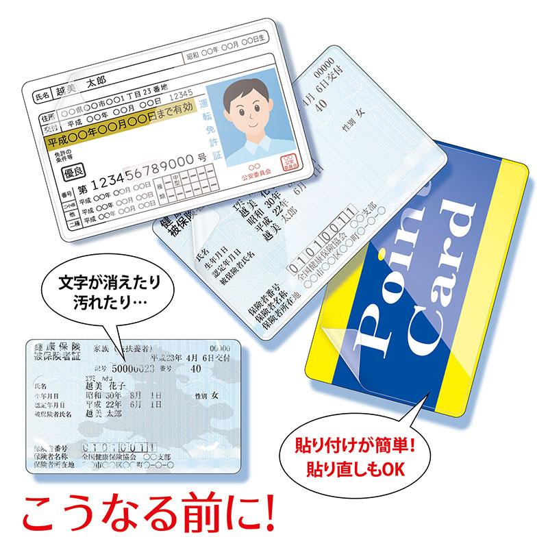 エツミ 各種カード用保護フィルム /保険証・免許証サイズ