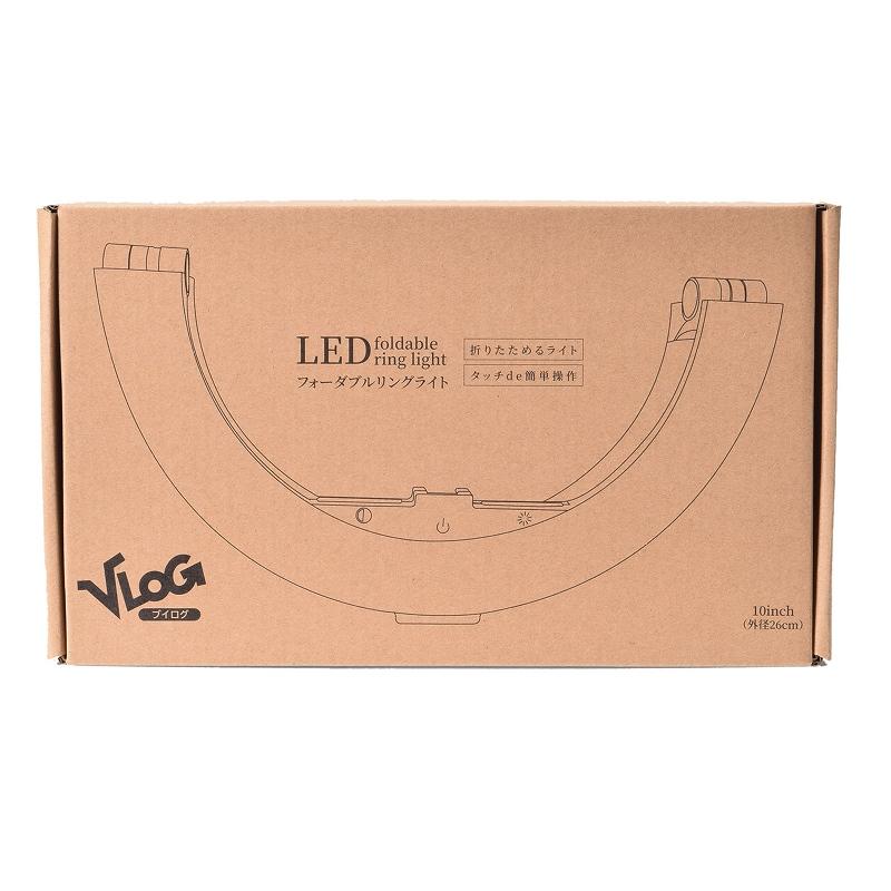 VLOG  フォーダブルリングライト