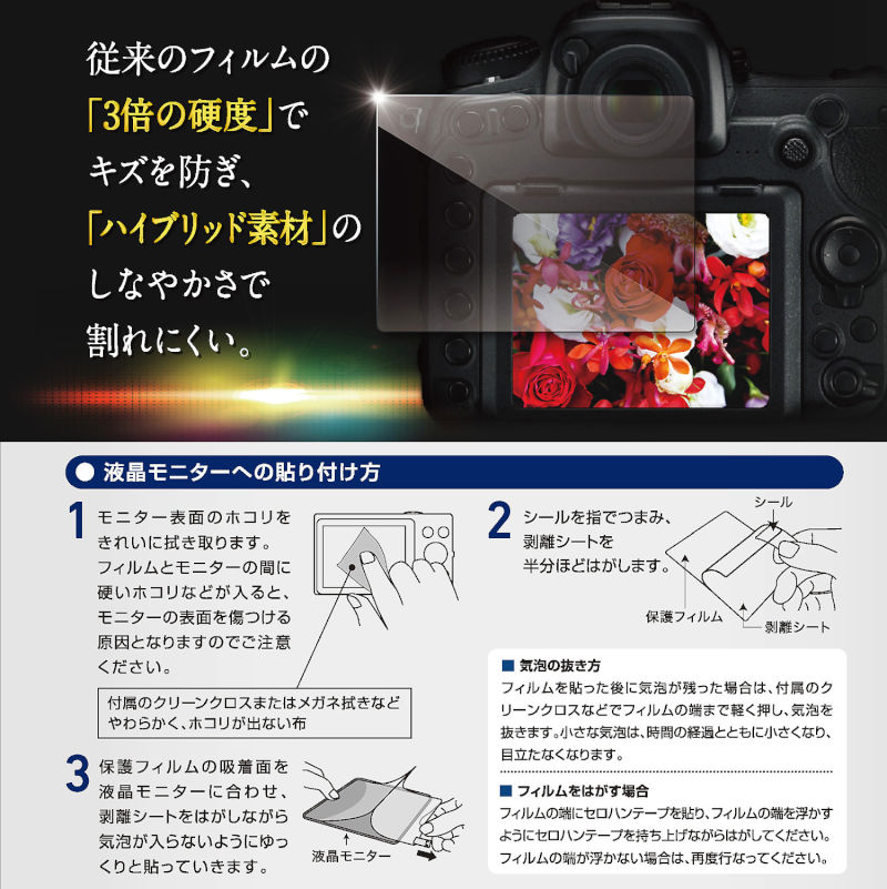 エツミ OlympusE-PL10・9/E-M10Mk�・�・�/PEN-F専用 液晶保護フィルムZEROプレミアム