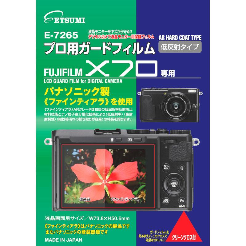 エツミ FUJIFILM X70専用 プロ用ガードフィルム /液晶保護フィルム