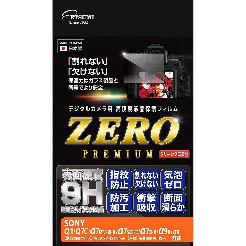 エツミ SONYα1/7C/7R�/�/�/7S�/�/7�/9�対応 液晶保護フィルムZEROプレミアム