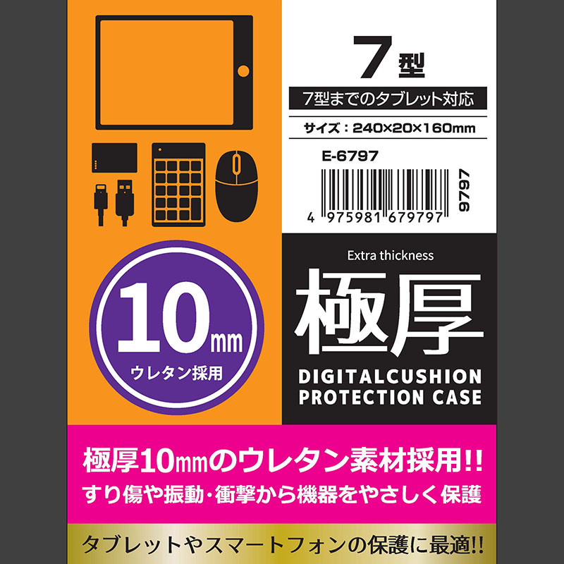 エツミ 極厚デジタルクッションケース 7型 /タブレットインナーケース