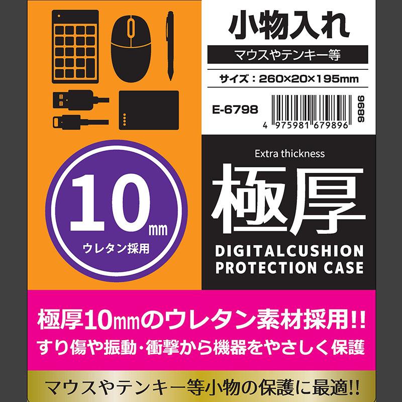 エツミ 極厚デジタルクッションケース 小物入れM /インナーケース
