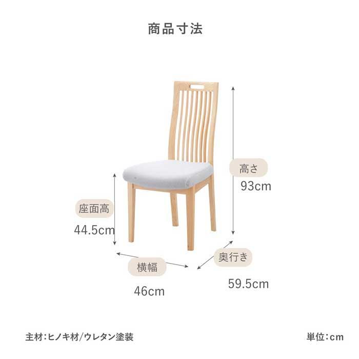[幅130/高さ70] ダイニング 5点セット 4人掛け ひのき MOIST 130 (テーブル, チェア 4脚)