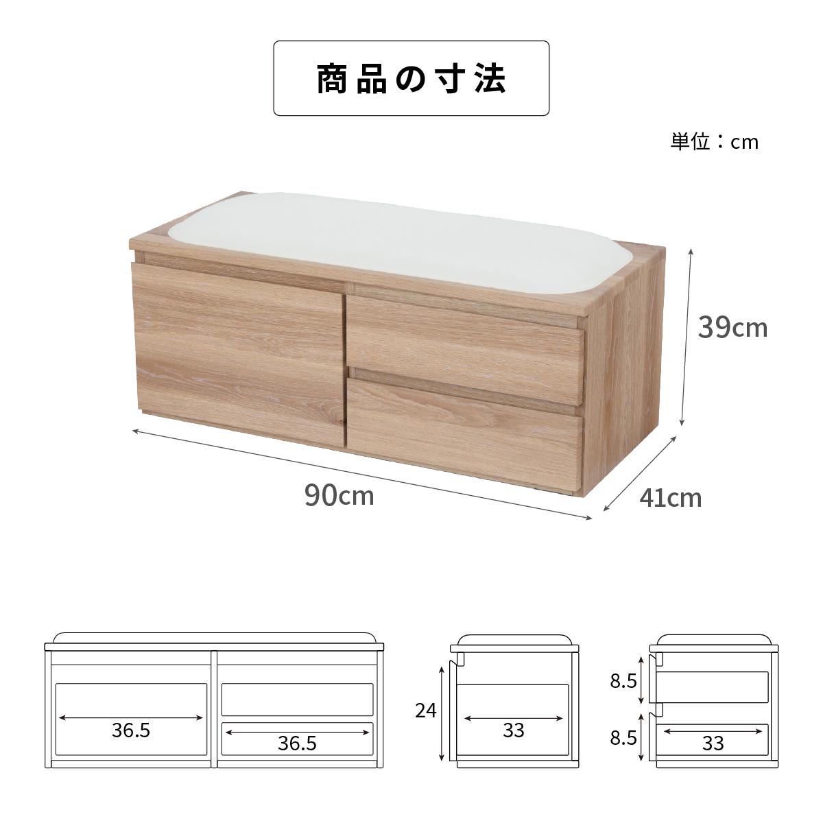 横幅90cm×奥行39cm×高さ40cm ベンチチェスト 収納ボックス 引き出し 完成品 2色(オーク調/ウォールナット調) 木製 収納 リビング 引き出し ベンチ【送料無料】