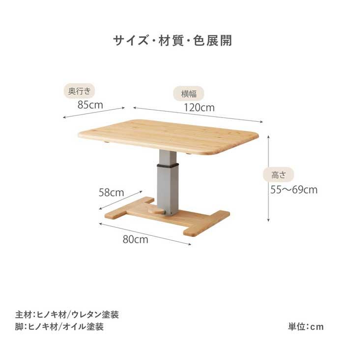 [幅120/高さ55] ダイニング 3点セット 4人掛け 昇降式 ひのき 収納付き MOIST120 (昇降テーブル, 120 LDチェア, 85 LDベンチ)