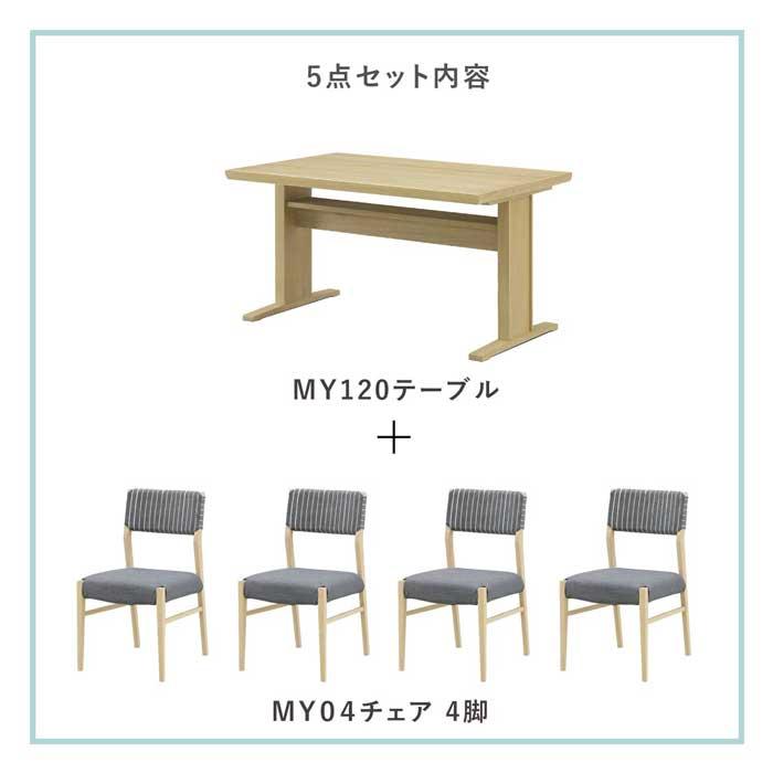 [幅120/高さ70] ダイニング 5点セット 4人掛け 北欧風 MY 0108 ( テーブル, チェア 4脚)