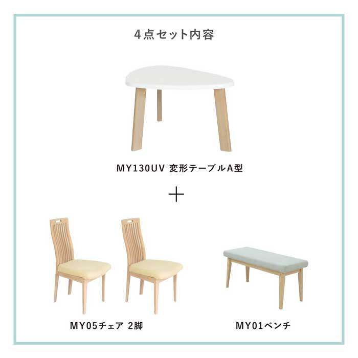 [幅130/高さ70] ダイニング 変形テーブルA 4点セット 3人掛け ブラウン MY 0112 (テーブル, チェア 2脚, ベンチ)