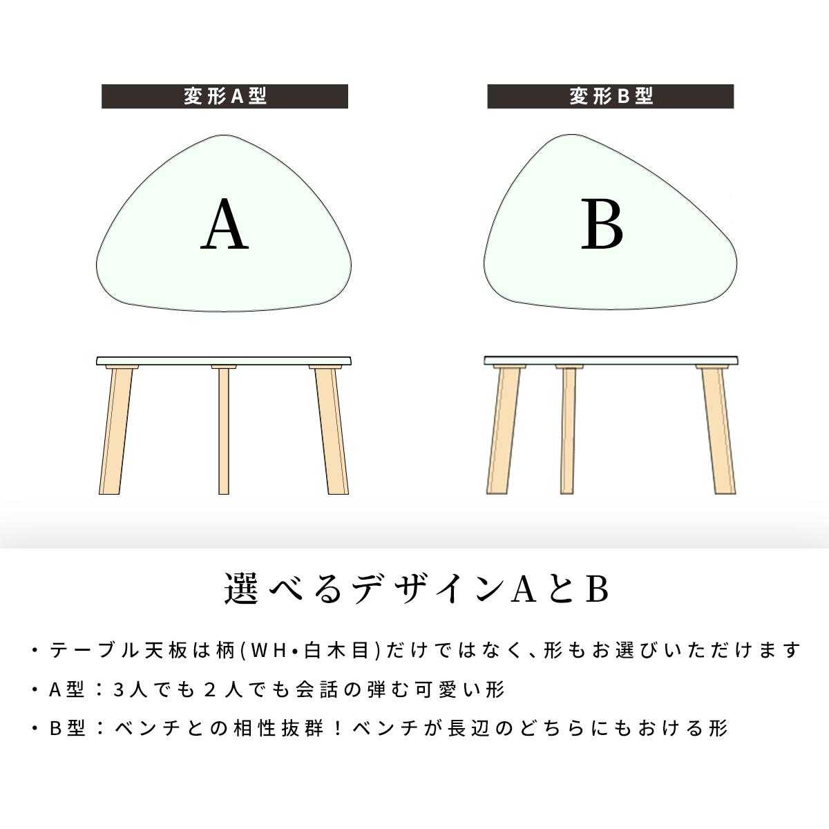 [幅130/高さ70] ダイニング 変形テーブルB 4点セット 3人掛け ホワイト MY 0114 (テーブル, チェア 2脚, ベンチ)