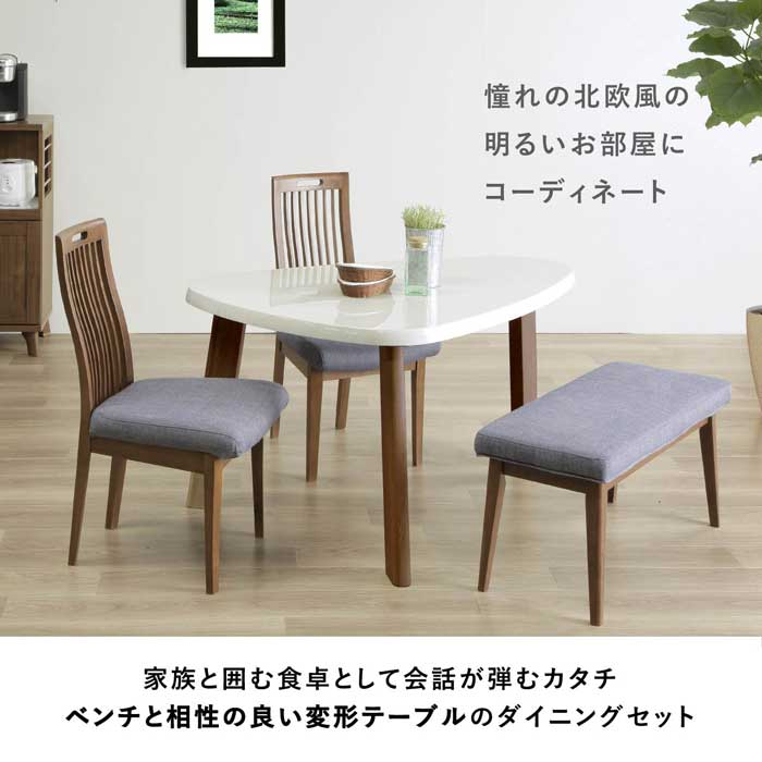 [幅130/高さ70] ダイニング 変形テーブル B 4点セット 3人掛け ブラウン MY 0115 (テーブル, チェア 2脚, ベンチ)