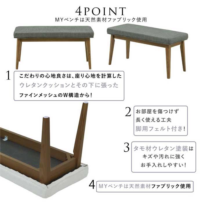 [幅130/高さ70] ダイニング 4点セット 4人掛け 北欧風 MY 0117 ブラウン (テーブル, チェア 2脚, ベンチ)