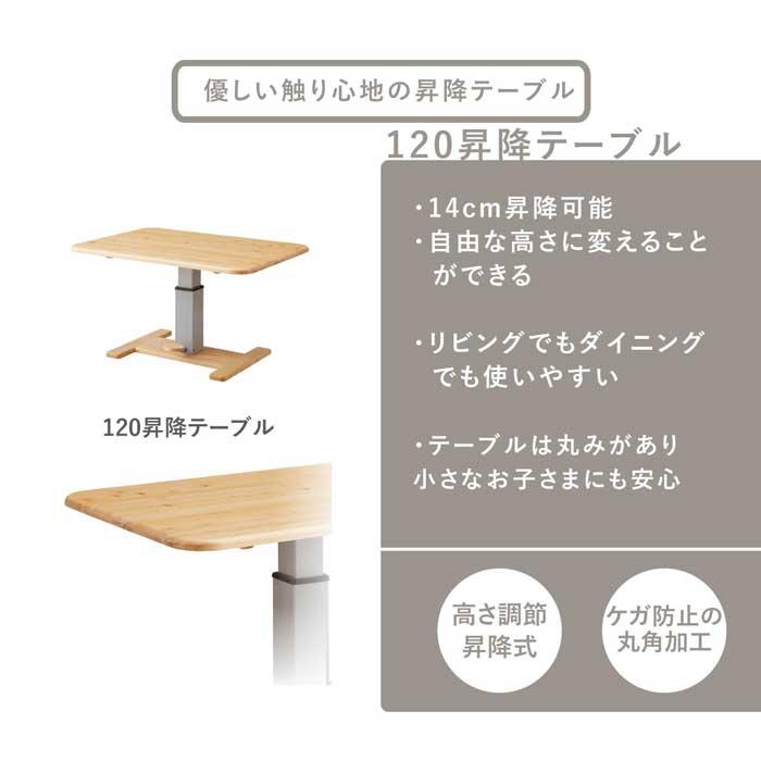 [幅120/高さ55-69] ダイニングセット 昇降テーブル ダイニング 4点セット 4人掛け ひのき 天然木 (120 昇降テーブル, 120 LDチェア, 85 LDチェア, 85 LDベンチ) MOIST 120セット