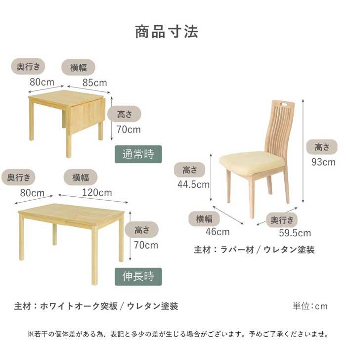 [幅85-120/高さ70] ダイニング 3点セット 2人掛け 伸長式テーブル MY 0131(バタフライテーブル, チェア 2脚)