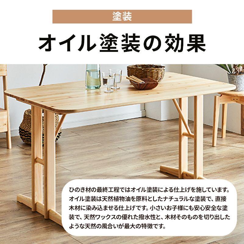 [幅135/高さ70] ダイニング 4点セット 4人掛け ひのき 回転チェア MOIST 135 ( ダイニングテーブル, 回転 チェア, ベンチ)