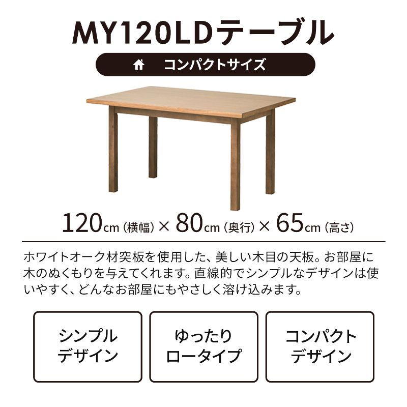 [幅120/高さ65] ダイニングセット 4点セット 4人掛け リビングダイニング ソファダイニング  ホワイトオーク 天然木 (MY 120 LDテーブル,LD チェア 2脚, LDベンチ)