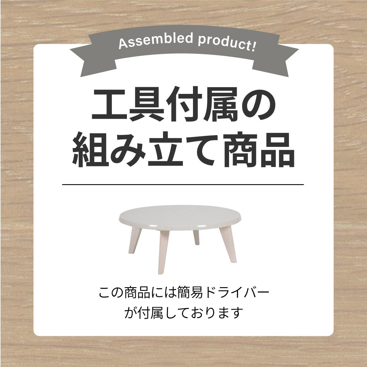 [幅90/高さ34] ローテーブル リビングテーブル 丸テーブル ホワイト 天然木 MY 90 UV 円形 CT