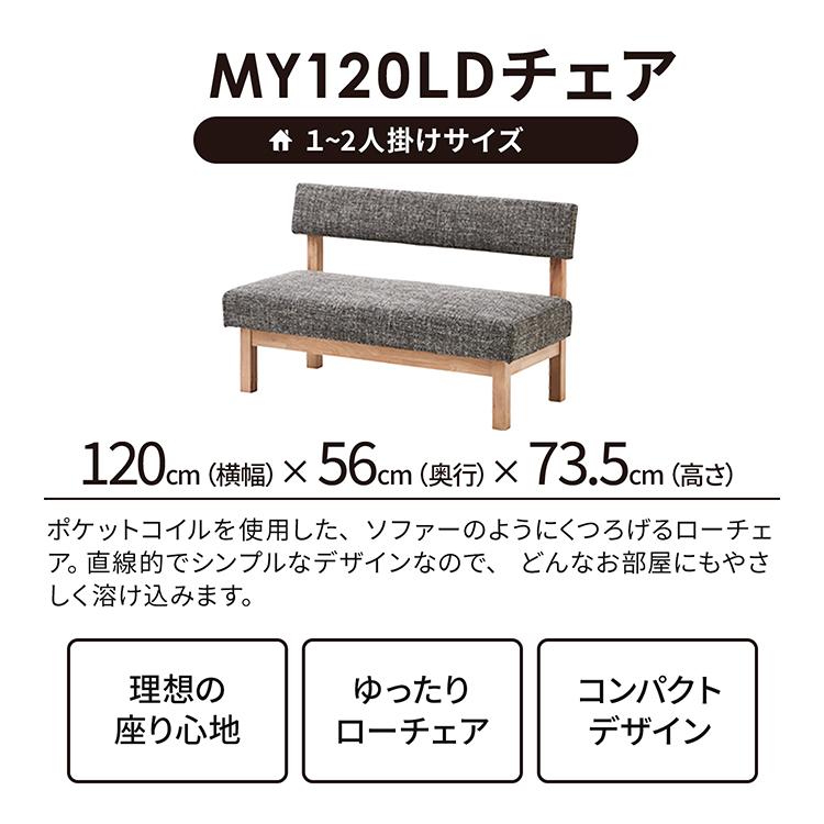 [幅120/座面高42] ダイニングベンチ リビングベンチ ファブリック ラバー 天然木 MY120LDチェア