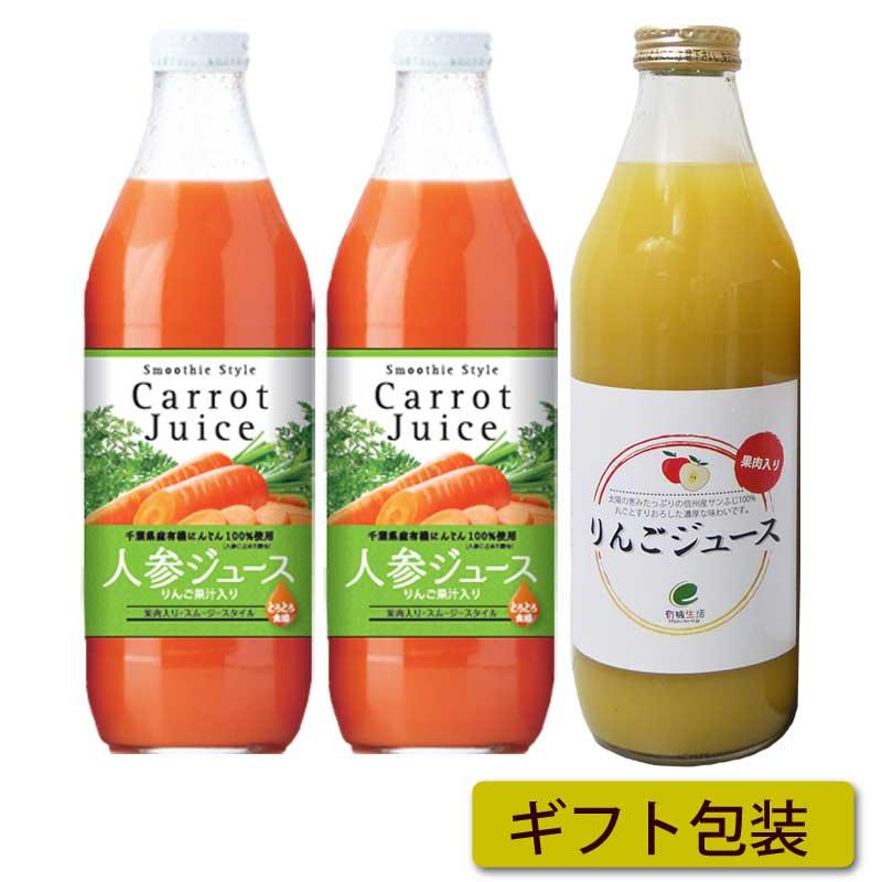 【ギフト包装】有機生活ジュース3本セット[人参2本、りんご1本](送料無料)_s10