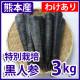 ジュース用黒人参3kg B品(3L〜2S)【熊本県産】<2021年3月受付開始>_s26