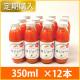 [定期購入]【2ケース】有機生活の人参ジュース350ml×12本(りんご入り)_s10
