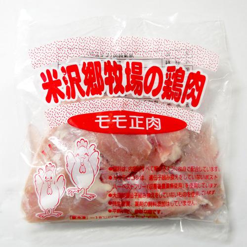 米沢郷の鶏肉(モモ)(冷凍)(抗生物質不使用)(アニマルウェルフェア認証取得)_s10