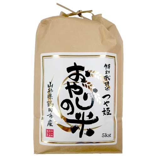 〔シブヤ〕特別栽培つや姫「おやじの米」5kg(山形県鶴岡産)<令和2年度米>(送料無料)_s25