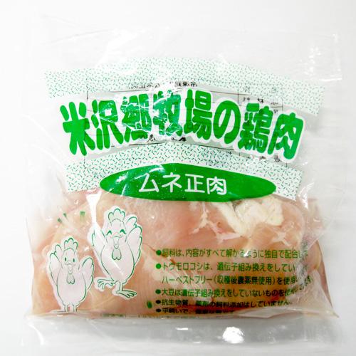 米沢郷の鶏肉(ムネ)(冷凍)(抗生物質不使用)(アニマルウェルフェア認証取得)_s10